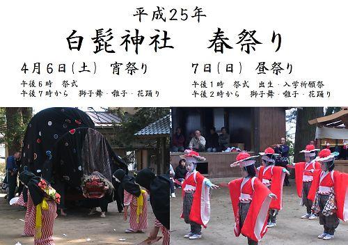 白髭神社春祭りのチラシ画像e500
