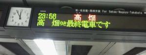 地下鉄 最終列車