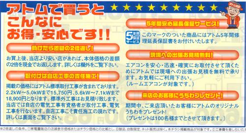 2010airconmatsuri7.jpg