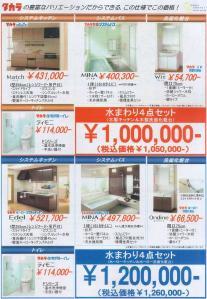 201203takara3.jpg