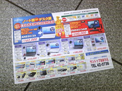 富士通パソコンチラシ20100624