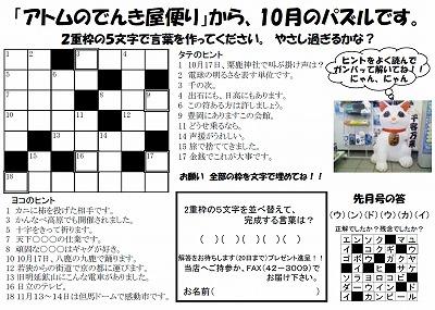quiz201010.jpg
