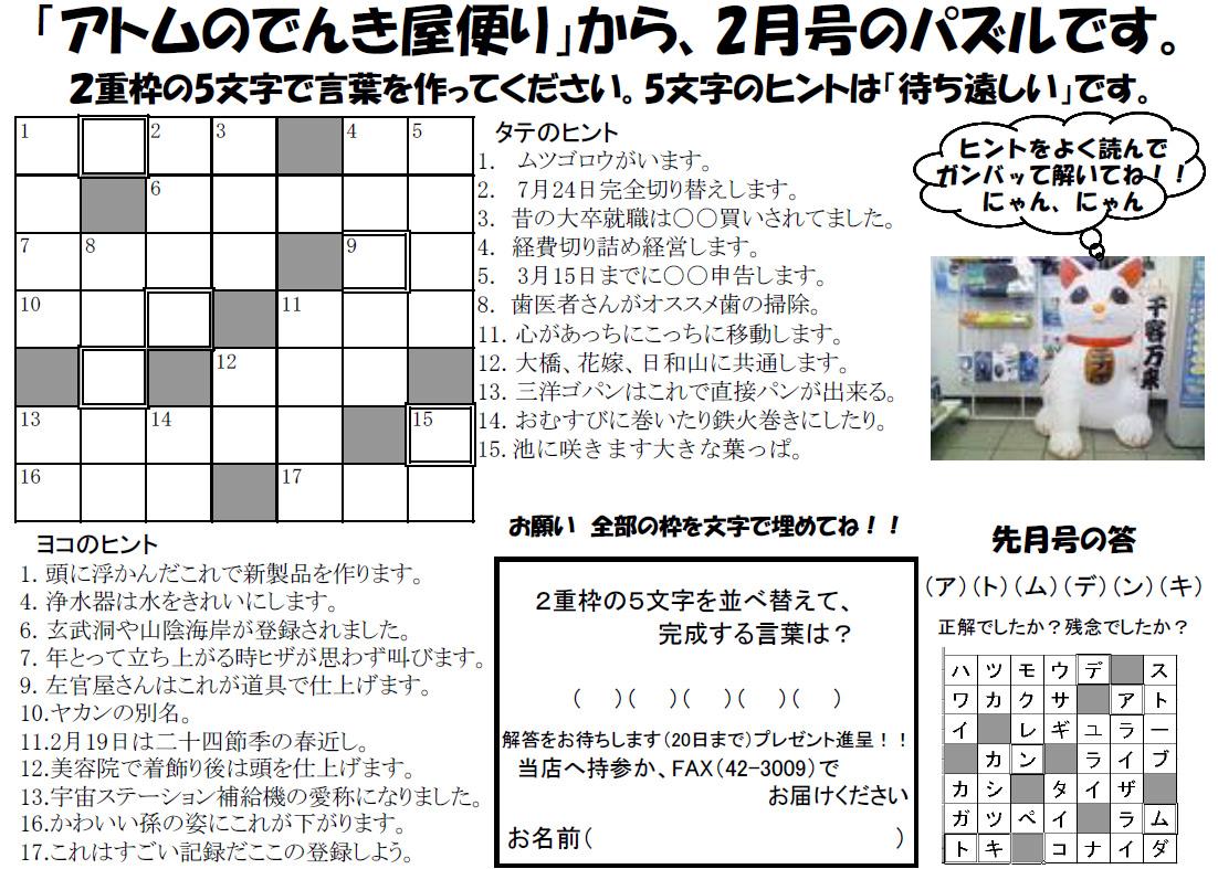 quiz201102.jpg