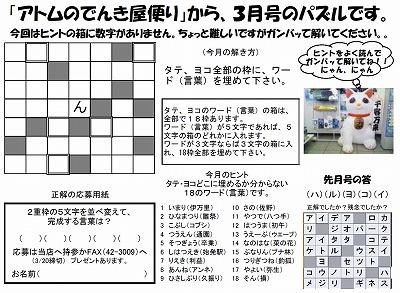 quiz201103.jpg