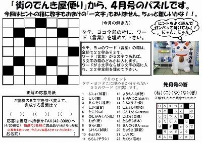 quiz201104.jpg