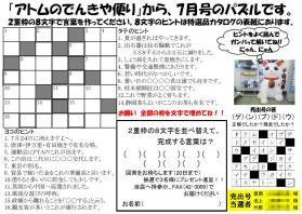 quiz201107.jpg