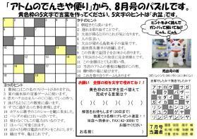 quiz201108.jpg