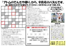 quiz201109.jpg