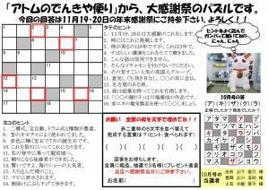 quiz201111.jpg