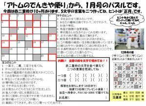 quiz201201.jpg