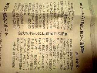 二郎の記事