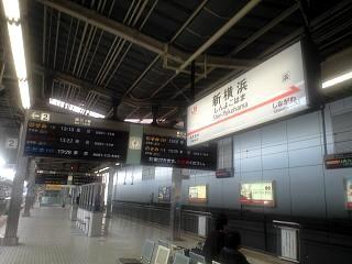 新幹線(新横浜)