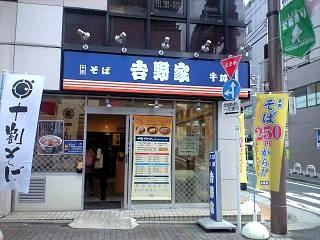 吉野家(新形態)