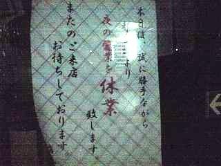 蔵之介(張り紙)