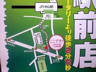 ラーメン二郎中山駅前店(ポスターその3)