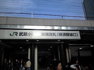 武蔵小杉新駅(看板)