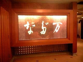 帝国ホテル(なだ万)