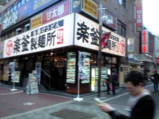 楽釜製麺所(店外観)