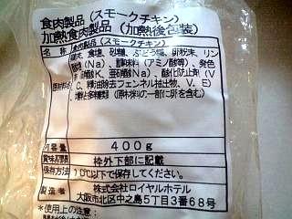 スモークチキン(説明)