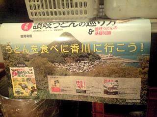 うまげな(ポスター)