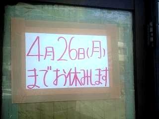 ラーメン二郎(その1)