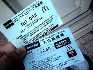 麻布マクドナルド(引換券)