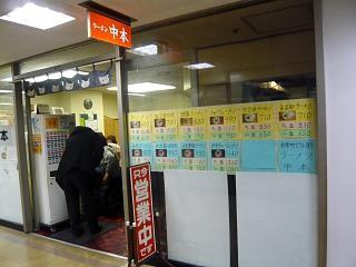 中本(店構え)
