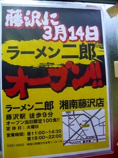 ラーメン二郎三田本店(湘南藤沢ポスター)