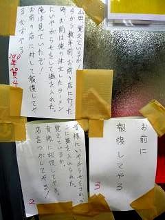 ラーメン二郎三田本店(お手紙)