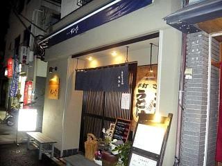 すみた(店看板)