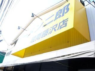 ラーメン二郎湘南藤沢支店(看板)