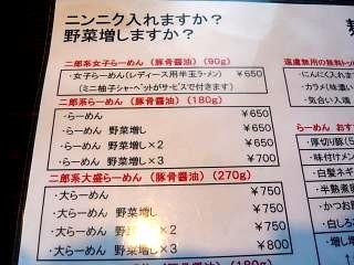 麺湯一(メニュー1)