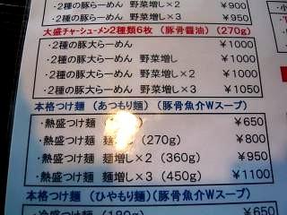 麺湯一(メニュー2)