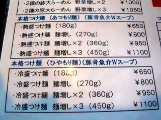 麺湯一(メニュー3)