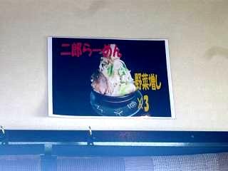 麺湯一(メニュー写真)