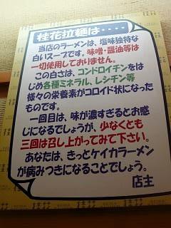 桂花ラーメン(店内その2)