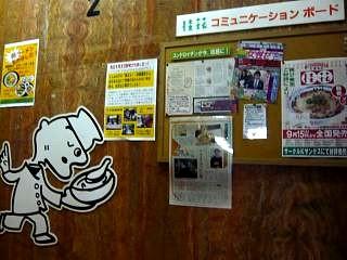 桂花ラーメン(POPその1)