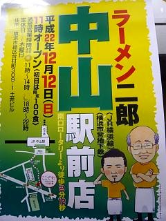 ラーメン二郎中山駅前店(ポスターその1)