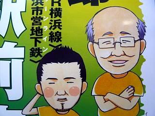 ラーメン二郎中山駅前店(ポスターその2)