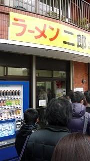 ラーメン二郎中山駅前店(その1)