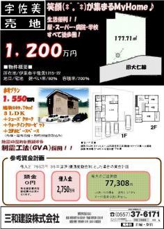 宇佐美(桑原)新聞広告
