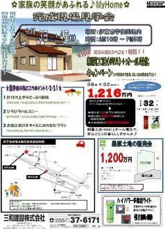 菊地邸見学会