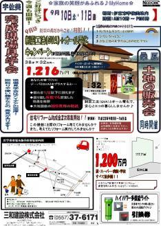 菊地邸見学会2