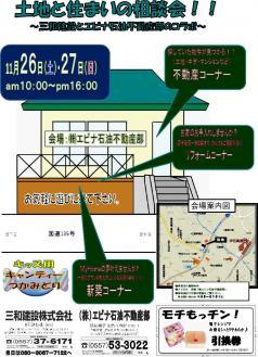11月26.27(三和×エビナコラボイベ)