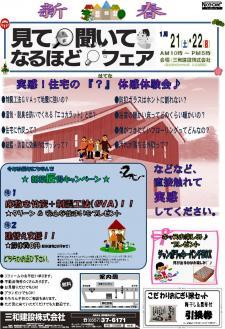 H24年イベント(21.22)
