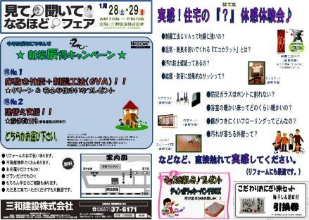 H24年イベント(28.29)