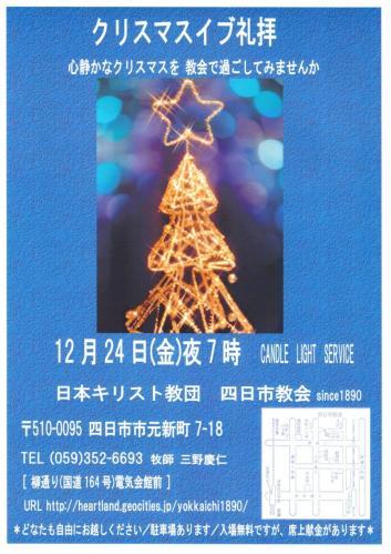 2010クリスマスポスター