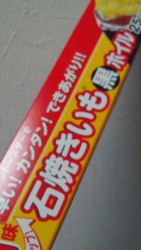 お芋!おイモ!3