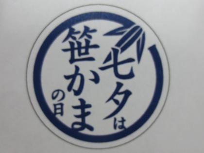七夕は笹かまの日
