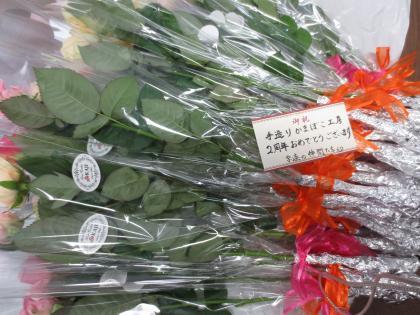 お祝い花束②